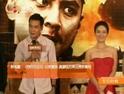 【左右时尚】《窃听风云2》北京首映 演员携手亮相