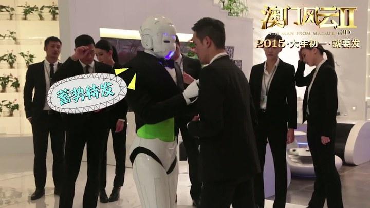 澳门风云2 花絮1:制作特辑之机器人PK海陆空 (中文字幕)