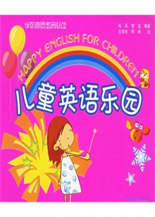 儿童英语乐园