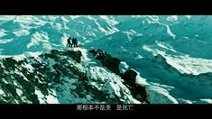 极盗者 中文制作特辑之滑雪