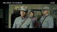 湘江战役凤凰涅槃《绝战》预告片