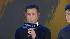 杀破狼·贪狼 北京发布会