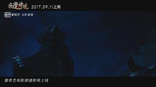 《夜魔传说》曝先导预告
