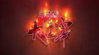 斗破苍穹之大主宰第3季