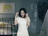 《前任攻略》主题曲MV 姚贝娜《矜持》