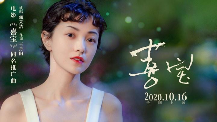 喜宝 MV1:《喜宝》 (中文字幕)