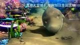 《海底大冒险》先导预告