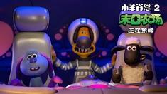 """小羊肖恩2 """"太空'划'船""""片段"""