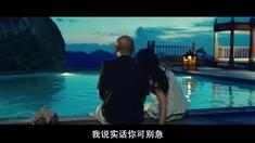非诚勿扰2 精彩片段