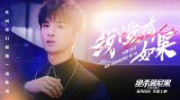 """《绝杀慕尼黑》推广曲《我没有如果》MV上线 """"励志icon""""张远献声开启今夏""""燃""""点"""