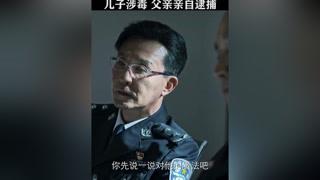 儿子涉毒潜逃,警察父亲手将他捉拿归案#破冰行动 #吴刚 #黄景瑜
