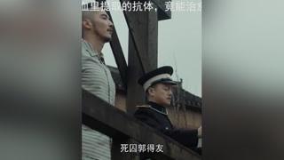 #河神2来了   #张铭恩 张副官扎针的样子太A了!