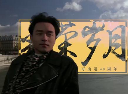 """《失业生》""""光荣岁月""""特辑 缅怀张国荣出道40周年"""