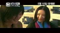 龙虎门韩国宣传片 拍摄花絮和主题曲