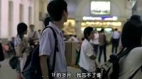 青春的记忆(电影九降风片段)