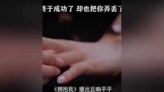 总裁为拯救公司要牺牲女友,女友愤然提出分手 #怪你过分美丽  #秦岚