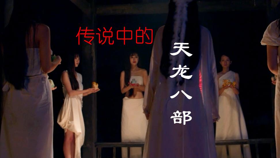 钟馗和九尾狐谈起恋爱,天龙八部就是八个姑娘,这剧情我服!