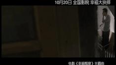 幸福额度 主题曲MV《幸福额度》(演唱:苏打绿)
