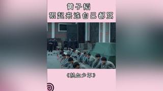 黄子韬狠起来连自己都骂 #电视剧热血少年  #黄子韬  #电视剧