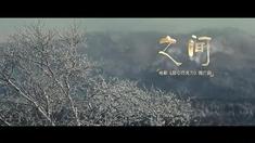 甜心巧克力 推广曲MV《之间》(演唱:信)