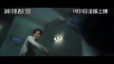冲锋战警 预告片2