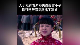 富家女背着未婚夫嫁穷小子,谁料刚拜完堂就成了寡妇 #大秧歌  #杨紫  #杨志刚