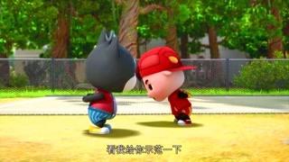 猪猪侠之竞球小英雄 第2季 英雄归来 精华版