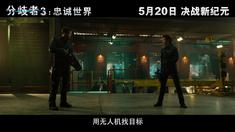 分歧者3:忠诚世界 中文片段之老四开枪