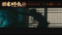 《河东狮吼2》90秒预告片