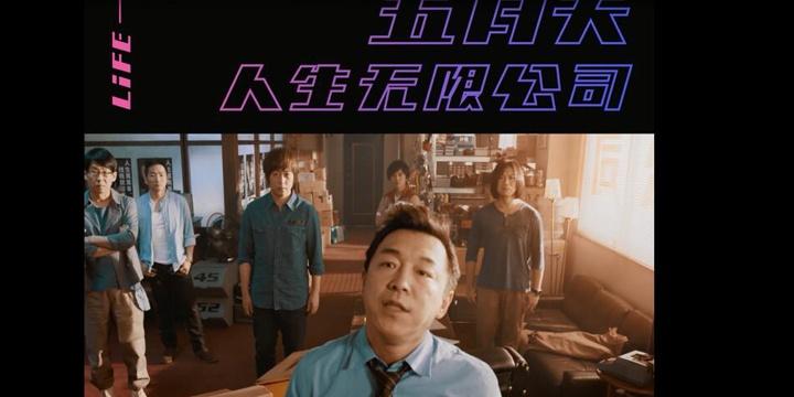 《人生无限公司》正片片段首披露