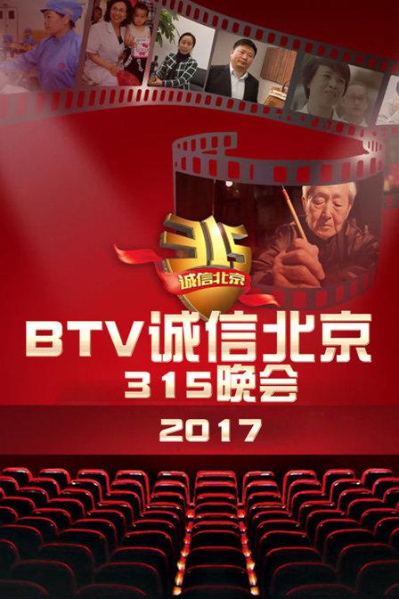 btv诚信北京315晚会2017