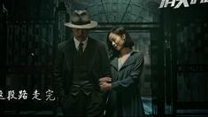 消失的凶手 主题曲MV《不聚不散》(演唱:古巨基)