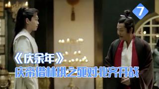 庆余年解说:庆帝开战北齐