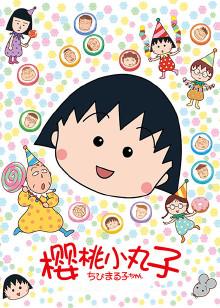 樱桃小丸子日语版第二季