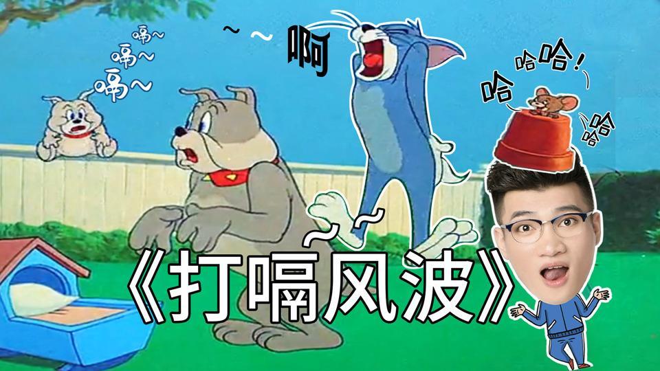 山东王老师《猫和老鼠》经典再现,汤姆又被整的明明白白