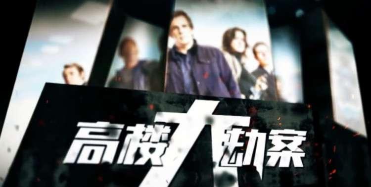 《高楼大劫案》预告片