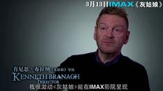 灰姑娘 制作特辑之导演推荐IMAX版本