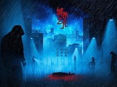 《心理罪之城市之光》角色版概念预告 邓超身陷连环杀人案