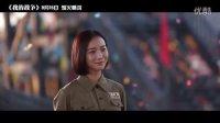 《我的战争》发布爱情特辑 刘烨王珞丹杨祐宁烽火情深