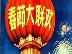 《春节大联欢》预告片