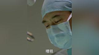 医生手术发生意外,病人家属竟找来医闹 #心术  #张嘉译