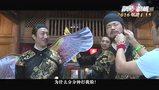 《极限挑战》三傻特辑 孙红雷放弃高冷自曝变帅秘籍