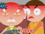 《嗨小冷》第八季:女友叫声豪放我没兴趣了 55