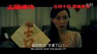 张家辉导演处女作《盂兰神功》首发预告片