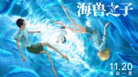 电影《海兽之子》发布口碑特辑 唯美海洋星空盛宴赢得观众盛赞