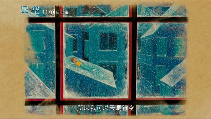 星空 花絮7 (中文字幕)