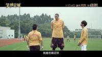 《笑林足球》终极版预告(普通话)