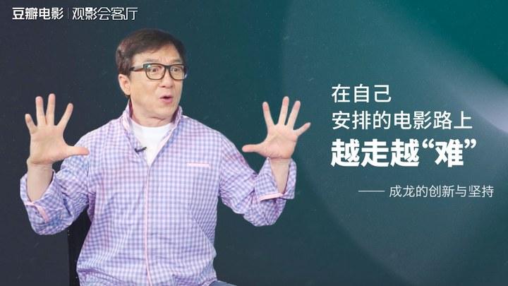英伦对决 花絮1:豆瓣电影专访成龙 (中文字幕)