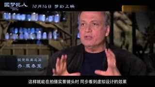 """《圆梦巨人》制作特辑 深度揭秘幕后""""巨人""""们"""