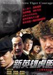 新英雄虎胆 (2006)